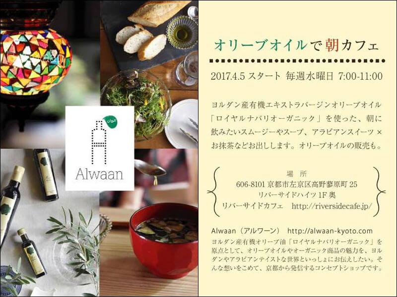 【水曜朝枠のお店紹介】Alwaan~ オリーブオイルで朝カフェ~
