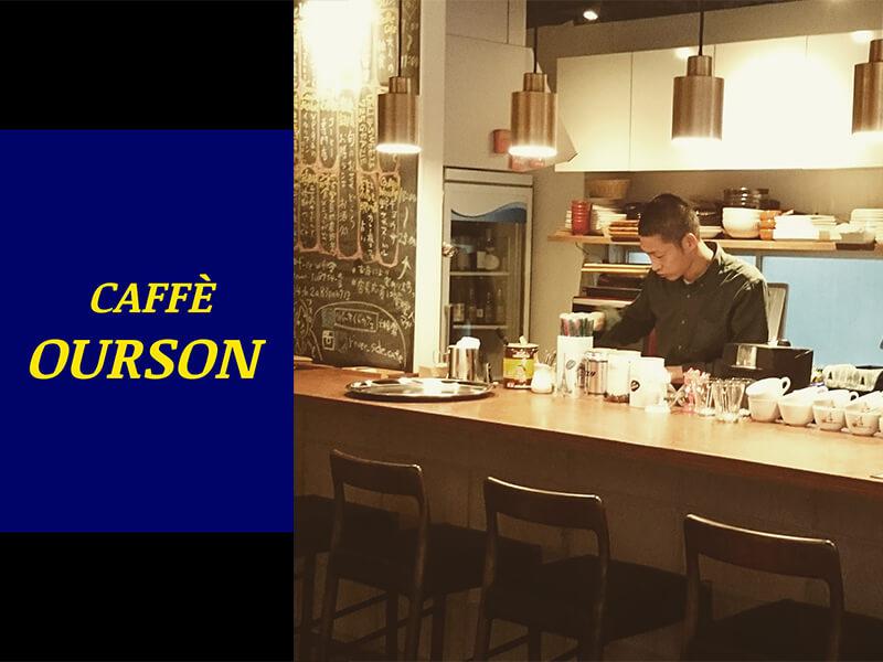 【火曜朝枠のお店紹介】 CAFFE OURSON(カッフェオルソン)~エスプレッソと、フランスの素朴な焼き菓子が味わえるカフェ~